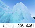 支笏湖 氷濤まつり 20316861
