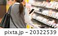 スーパーマーケットのイメージ 20322539