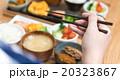 食事中のイメージ 20323867