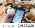 食事中のイメージ 20323880