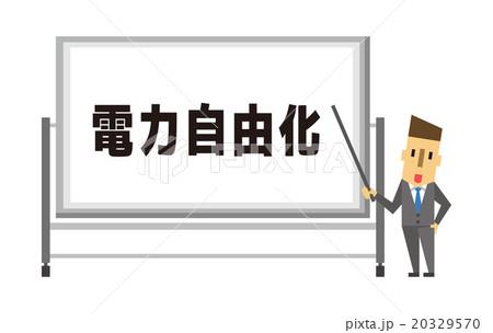 電力自由化【フラット人間・シリーズ】 20329570
