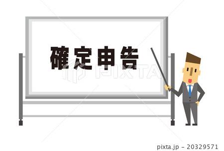 確定申告【フラット人間・シリーズ】 20329571