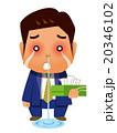 ビジネスマン 男性 鼻水のイラスト 20346102