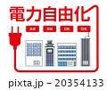 電力自由化 企業 電力のイラスト 20354133