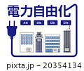 電力自由化 企業 電力のイラスト 20354134