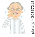 歯磨き 20367218