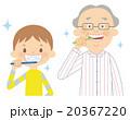 歯磨き 歯ブラシ 磨くのイラスト 20367220