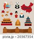 旅行 チャイナ 中国のイラスト 20367354