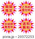 広告 チラシ 20372253