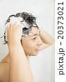 髪 洗髪 男性の写真 20373021