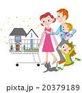 家 購入 マイホームのイラスト 20379189