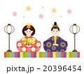 素材 お内裏様 お雛様のイラスト 20396454