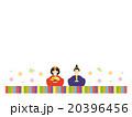 素材 お内裏様 お雛様のイラスト 20396456