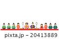 お雛様 雛人形 雛祭りのイラスト 20413889