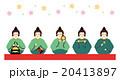 五人囃子 雛人形 雛祭りのイラスト 20413897