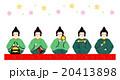 五人囃子 雛人形 雛祭りのイラスト 20413898