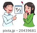 エイプリルフール 20439681