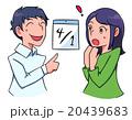 エイプリルフール 20439683