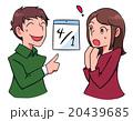 エイプリルフール 20439685