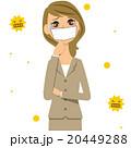 花粉 花粉症 女性のイラスト 20449288