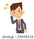 頭痛 ビジネスマン 20449319