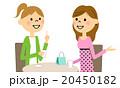 カフェ 休憩 おしゃべりのイラスト 20450182
