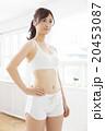 スポーツウェア 女性 エクササイズの写真 20453087