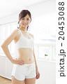 スポーツウェア 女性 エクササイズの写真 20453088