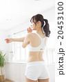 女性 エクササイズ フィットネスの写真 20453100