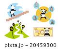 パンダ_0002 20459300