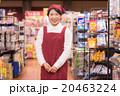 女性 パート 笑顔の写真 20463224