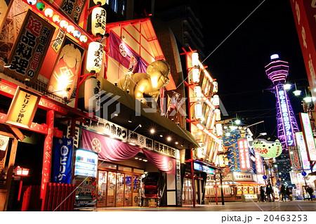 大阪 新世界 20463253