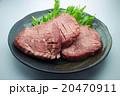 牛タン タン 牛肉の写真 20470911