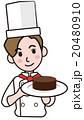 パティシエ 20480910