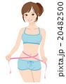 ダイエット 女性 メジャーのイラスト 20482500