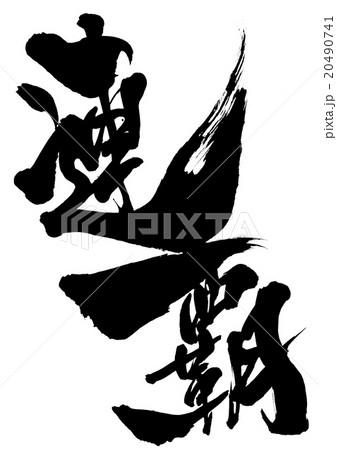 連覇・・・文字のイラスト素材 [20490741] - PIXTA