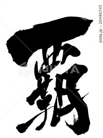 覇・・・文字のイラスト素材 [20490745] - PIXTA