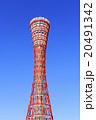 神戸ポートタワー ポートタワー タワーの写真 20491342