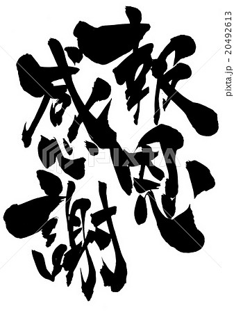 報恩感謝・・・文字のイラスト素...