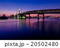 レインボーブリッジ 20502480