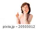 女性 笑顔 シニアの写真 20503012