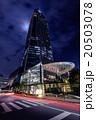 虎ノ門ヒルズの夜景 20503078