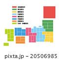 日本 地図 日本地図のイラスト 20506985