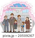 女の子 入学式 小学校のイラスト 20509267