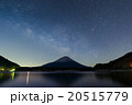 精進湖に昇る蠍 20515779
