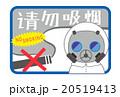 禁煙 中国語 ベクターのイラスト 20519413