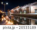 小樽 雪あかりの路 北海道の写真 20533189
