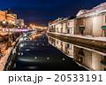 小樽運河 小樽 雪あかりの路の写真 20533191