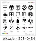 地図記号・アイコン 20540434