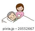 介護 高齢者 寝たきりのイラスト 20552667
